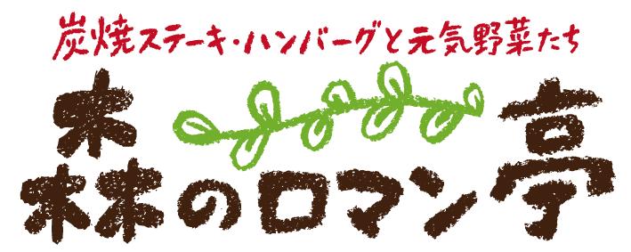 森のロマン亭