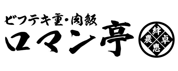 ビフテキ重・肉飯 ロマン亭