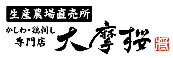 かしわ・鶏刺し専門店 大摩桜